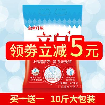 【买一送一】洗衣粉冷水速溶超强去污护衣护色大包大袋家庭促销装