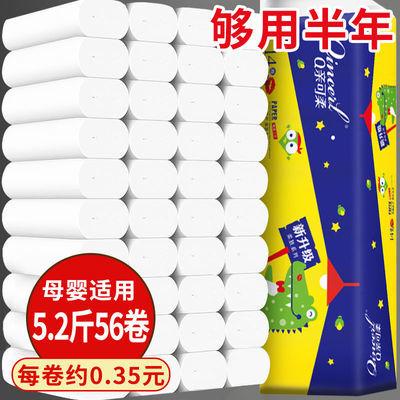 【56卷巨量一年装】原生木浆卫生纸卷纸纸巾批发家用纸巾卷纸手纸