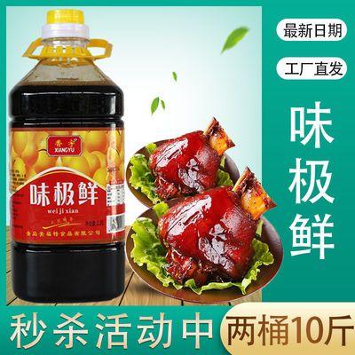 【活动5斤装】酿造酱油味极鲜生抽家用调味料凉拌菜炒菜调料批发