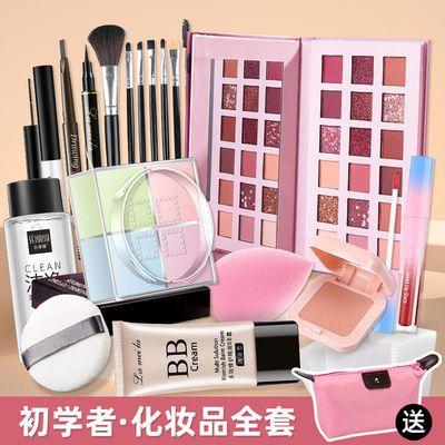化妆品套装品牌彩妆全套学生初学者美妆组合新手淡妆网红同款正品