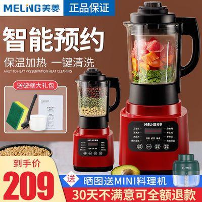 美菱破壁机家用全自动轻音料理机全智能多功能加热榨汁豆浆机免滤