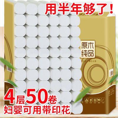 【50卷特惠装】原生木浆卫生纸14卷纸纸巾批发家用手纸厕纸卷筒纸