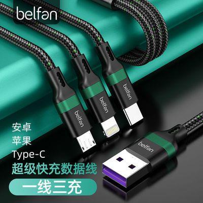 三合一充电线苹果/Type-c/安卓一拖三多功能充电线尼龙数据线快充