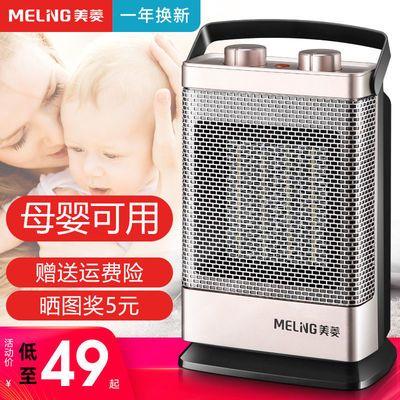 美菱取暖器速热家用浴室省电暖气办公室节能暖风机小型迷你电暖器