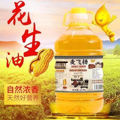 花生油农家自榨纯天然古法鲜榨山东纯正非转基因约五斤一级食用油