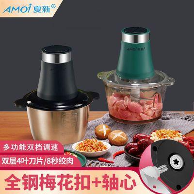夏新绞肉机家用电动不锈钢碎肉馅搅拌机多功能打蒜泥蒜蓉器绞菜机