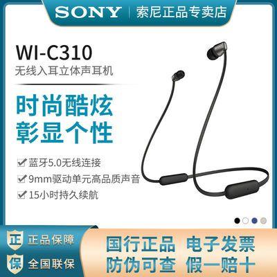 74693/Sony/索尼 WI-C310 颈挂入耳式无线蓝牙耳机双耳运动安卓苹果通用