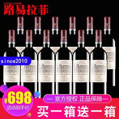 路易拉菲2010法国进口红酒12支整箱装干红葡萄酒 750ml*12瓶