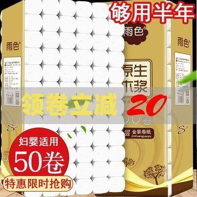 【50卷40卷12卷】卫生纸卷纸批发家用纸巾妇婴木浆厕纸手纸卷筒纸