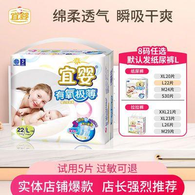 宜婴有氧纸尿裤男女婴儿宝宝超薄干爽透气拉拉裤防红臀尿不湿
