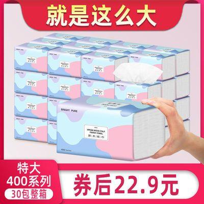 30包大包加量装抽纸批发整箱家庭装4层卫生纸妇婴面巾纸餐巾纸抽