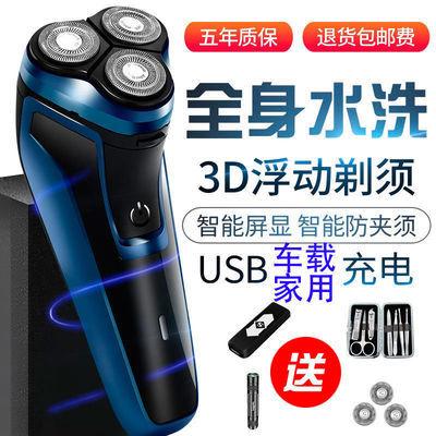 45997/即将灰复186正品新款多功能剃须刀USB车载充电式刮胡刀水洗胡须刀