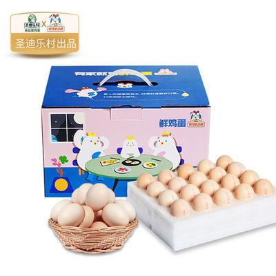 鸡仔总动员鲜鸡蛋40枚 当日A级新鲜生鸡蛋礼品包装 圣迪乐村出品
