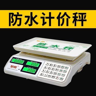 皇鹰卖菜电子称防水电子秤台秤计价秤30kg商用小型超市台称重水果