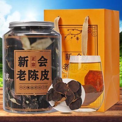 广东新会10年老陈皮干柑皮大红柑皮代用茶送礼泡茶煲汤罐装250g