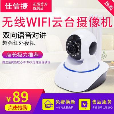 佳信捷 WiFi遠程監控家用手機無線攝像頭360度全景高清夜視無死角