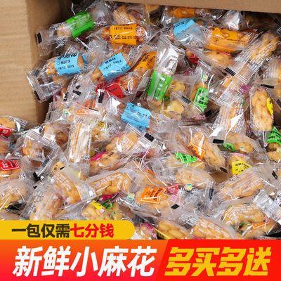 【多买多送】手工小麻花独立包装红糖椒盐五香小麻花一箱传统小吃
