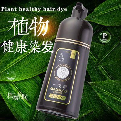 色宾官方正品一洗黑染发剂植物纯天然洗发水自己在家染黑色染发膏