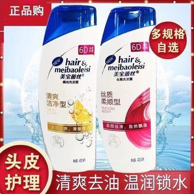 正品洗发水去屑止痒清爽控油留香学生洗发露男女通用洗头膏