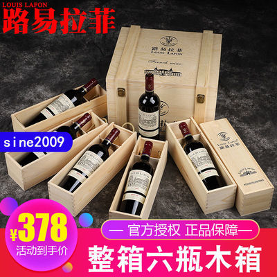 2009路易拉菲红酒整箱进口干红葡萄酒6支750ml*6瓶礼盒装正品送礼
