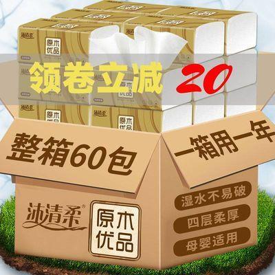 【60包一年装】6/18包原木抽纸整箱批发家用妇婴厕纸车载纸巾