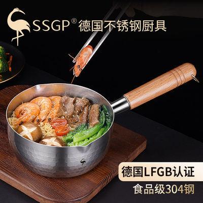 德国SSGP雪平锅304不锈钢日式家用煮奶牛奶热奶小锅子煮面泡面锅