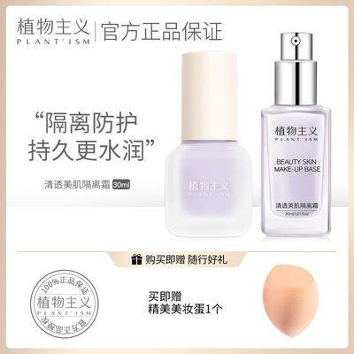 74523/植物主义隔离霜妆前乳防水防汗不卡粉美白遮瑕保湿敏感肌孕妇可用