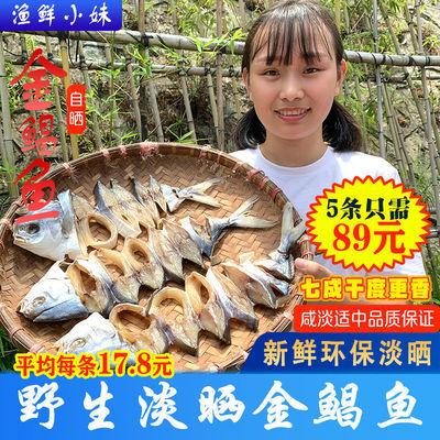阳江特产自制风干金鲳鱼干仓鱼海鲜干货淡口咸鱼深海金昌鱼干整条
