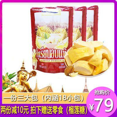 泰国进口金枕头榴莲干特价 网红金枕头榴莲干休闲小吃零食包邮