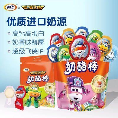 妙飞奶酪棒儿童成长高钙便宜小零食袋装批发100g/袋超级飞侠奶酪