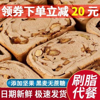 【领券减20】全麦面包黑麦吐司零食品学生上班族早餐三明治无蔗糖