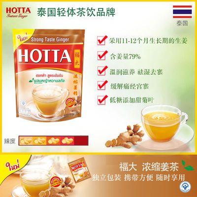 泰国进口福大HOTTA浓缩姜茶姜母姨妈女士驱寒生姜汤防感冒痛经