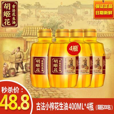 胡姬花古法小榨花生油压榨一级纯400ml*4小瓶装炒菜烘焙食用油