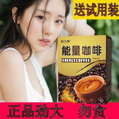 【房前用!大!快速!】南京同仁堂玛咖虫草能量咖啡持久保健滋补品