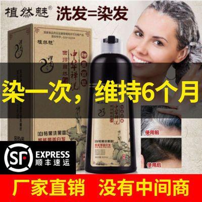 【顺丰包邮】中华禅洗植物不沾头皮一洗黑染发剂自己在家染发膏