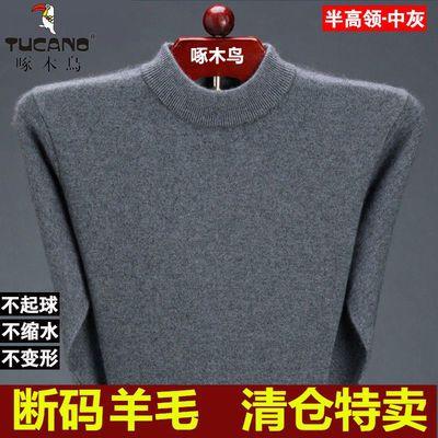 啄木鸟正品羊毛衫男士中年圆领纯色大码加厚冬季羊绒针织衫毛衣男