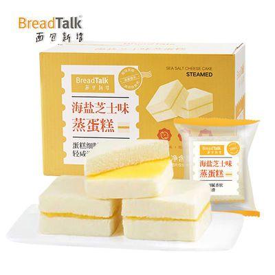 面包新语海盐芝士蒸蛋糕夹心千层蛋糕早餐食品零食面包整箱1000g