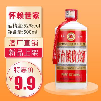 贵州茅台镇浓香型白酒纯粮正宗原浆高粱陈年窖藏500ml单瓶试饮装