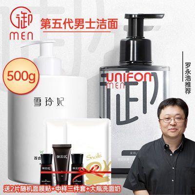 御泥坊男士专用洗面奶控油去黑头深层清洁补水保湿洁面乳护肤品男