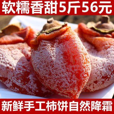 2020新货柿饼陕西富平吊柿饼柿子饼正宗霜降柿饼霜降吊饼圆饼
