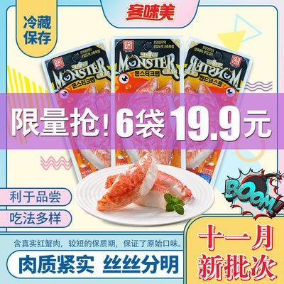 韩国进口客唻美蟹钳棒72g*6袋原味蟹钳棒蟹棒即食蟹柳手撕蟹足棒