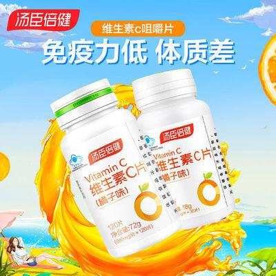 汤臣倍健维生素c糖果片提高免疫力咀嚼片美白vc淡斑补充维生素c