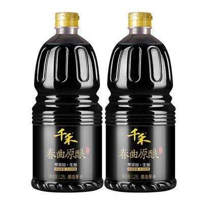 千禾春曲原酿酱油1.28L*2瓶 零添加酱油 一级生抽 烹饪炒菜点蘸
