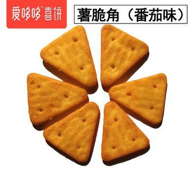 爱哆哆喜饼薯脆角番茄味薯片零食早餐下午茶休闲饼干小吃散装
