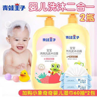 青蛙王子婴儿洗发沐浴露二合一用品新生幼儿童宝宝洗发水沐浴乳液