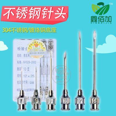 兽用不锈钢针头猪用疫苗针头猪牛羊鸡鸭注射器针头母猪注射用针头