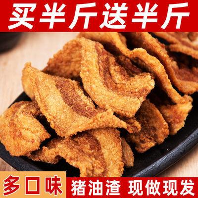 猪油渣零食小吃猪肉干熟食肉脯酥脆皮五花肉特产网红休闲油炸食品