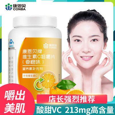 【90天量】康恩贝维生素C咀嚼片高含量VC成人男女美白搭配维生素E