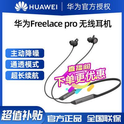 华为FreeLace pro无线耳机挂脖入耳式主动降噪环境音透传运动听歌