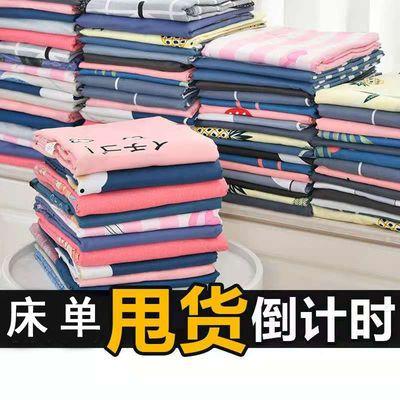 水洗棉网红全棉加厚床单双面加绒雪花绒牛奶绒床单床上用品【12月5日发完】